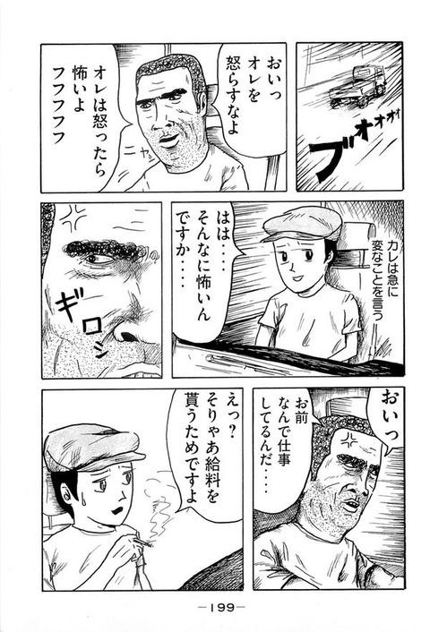 rensaihajime91.jpg