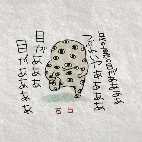 youkai397.jpg